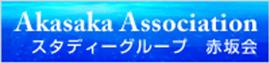 Akasaka Association