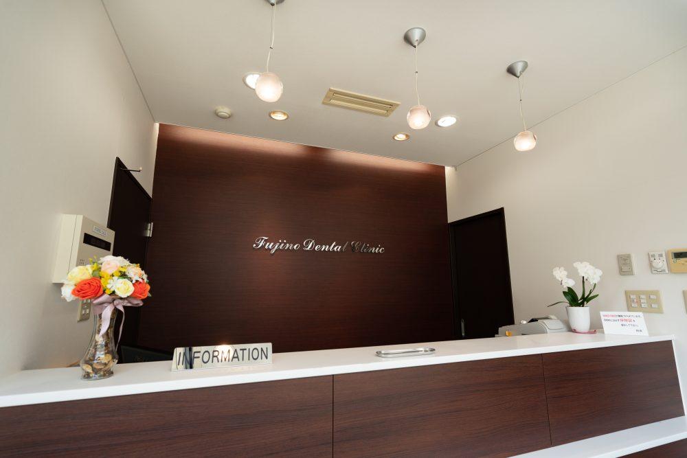 受付|盛岡市で歯医者をお探しの方は、ふじの歯科医院