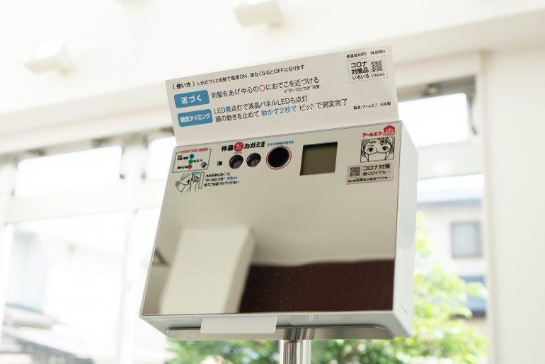 非接触式体表面温度計|盛岡市で歯医者をお探しの方は、ふじの歯科医院