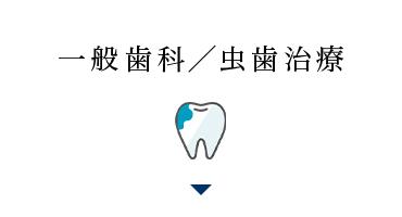 一般歯科/虫歯治療
